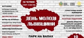 День молоді Львівщини