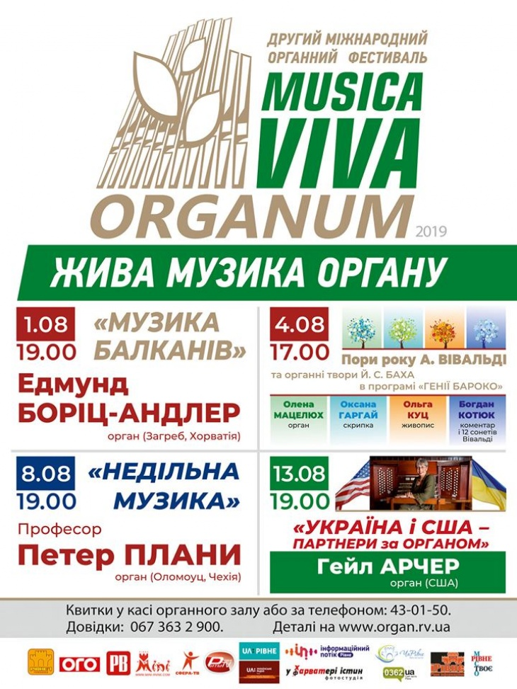 Другий Міжнародний Органний Фестиваль «Musica Viva Organum»