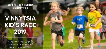 Vinnytsia Kid's Race 2019