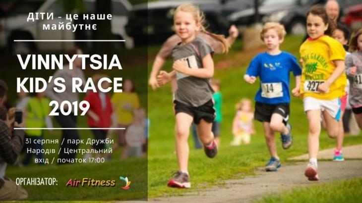 Vinnytsia Kid's Race 2019