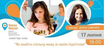 Майстер-клас «Як знайти спільну мову зі своїм підлітком»