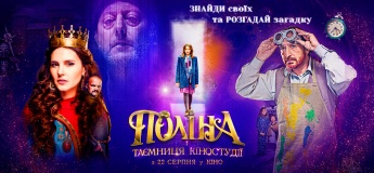 Полина и тайна киностудии