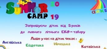 Літній мовний табір  Центру Іноземних Мов «Аякс»