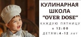"""Кулинарная школа """"Over Dose"""""""