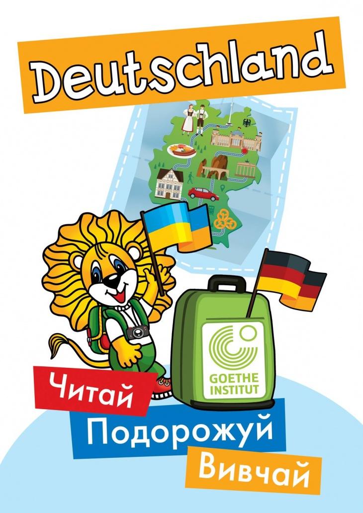 Німецькомовний клуб для малят