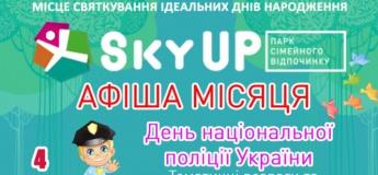 """Афіша місяця від ТРЦ """"Sky Up"""""""