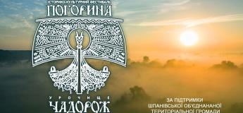 Історико-культурний фестиваль «Погорина.Урочище Чадорож-2019»