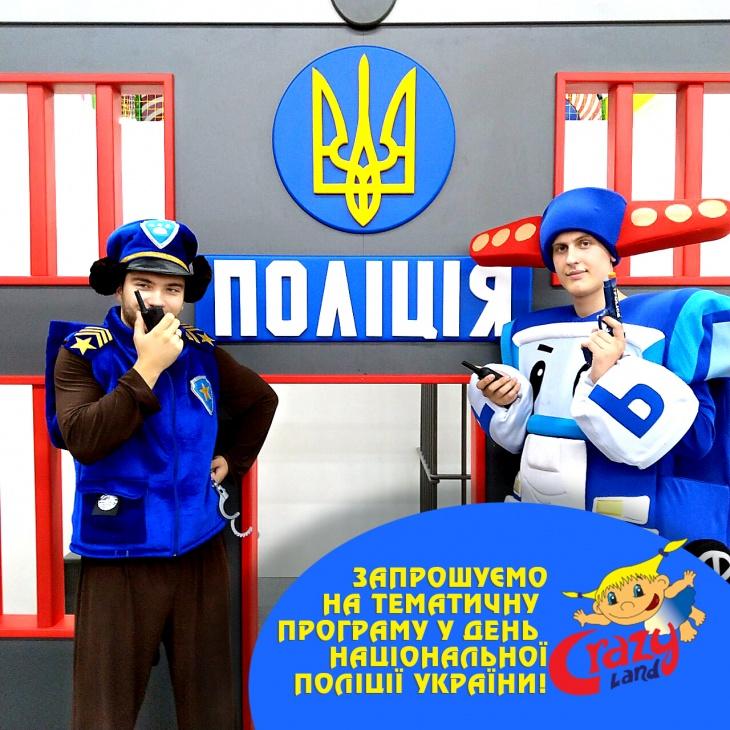 Празднование Дня национальной полиции Украины