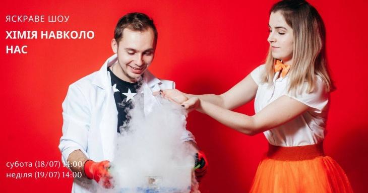 """Яскраве науково-розважальне шоу """"Хімія навколо нас"""""""