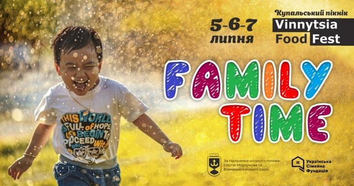 Family Time на Vinnytsia Food Fest