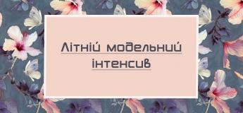 Літній модельний інтенсив у Zolotarenko models kids