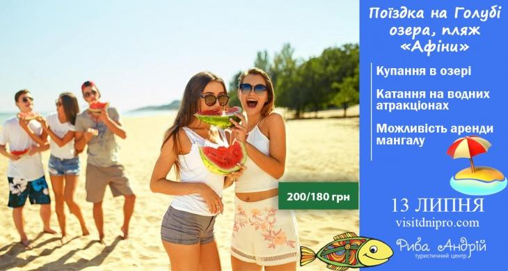 """Поездка на Голубые озера, пляж """"Афины"""""""
