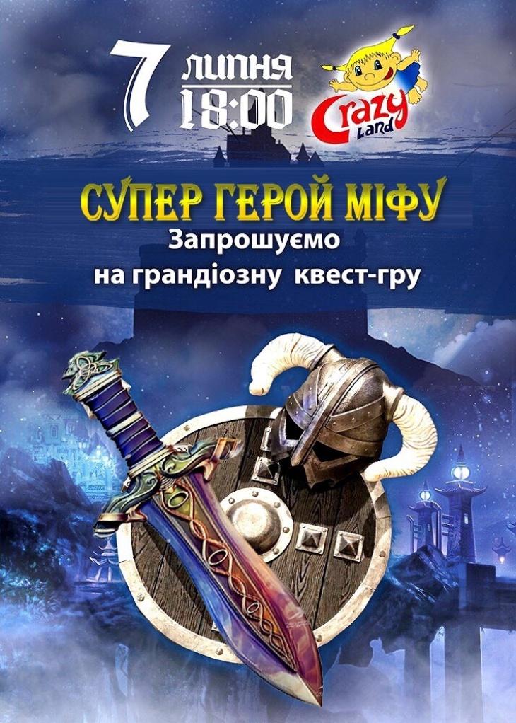 """Квест-игра """"СУПЕР ГЕРОИ МИФА"""""""