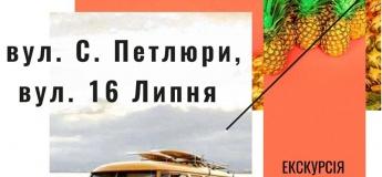 Екскурсія вул. Петлюри, вул. 16 Липня