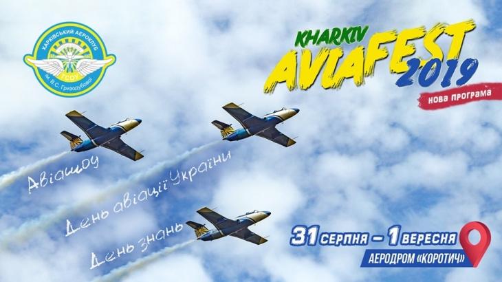 Kharkiv AviaFest- 2019