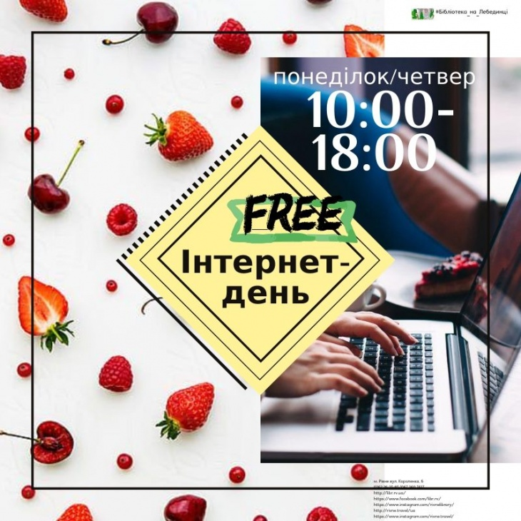 Безкоштовний інтернет-день