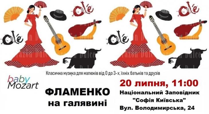 Фламенко на галявині