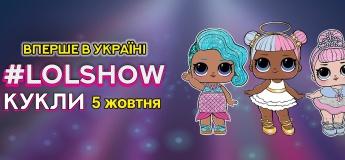"""Шоу для всієї родини """"LOL show у Вінниці"""""""