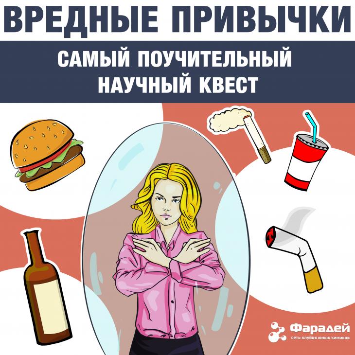 """Научный мастер-класс """"Вредные привычки"""""""