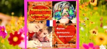 Французький табір для дітей та підлітків з носіями мови!