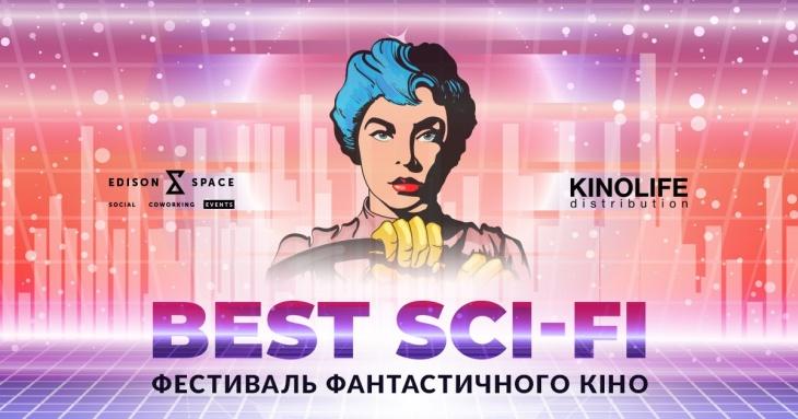 Фестиваль фантастичного кіно Best Sci-Fi 2019 в Edison Space