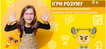 Денний дитячий кемп | Ігри розуму