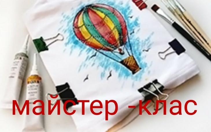 """""""Розпис одягу"""" майстер-клас"""