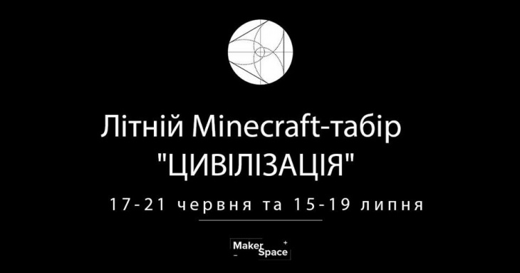 "Minecraft Summer Camp ""Цивілізація"""