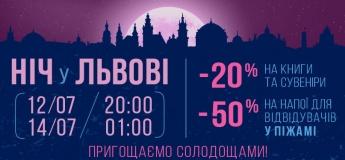 Ніч у Львові зі Старим Левом