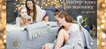 Майстер-клас з макіяжу для підлітків