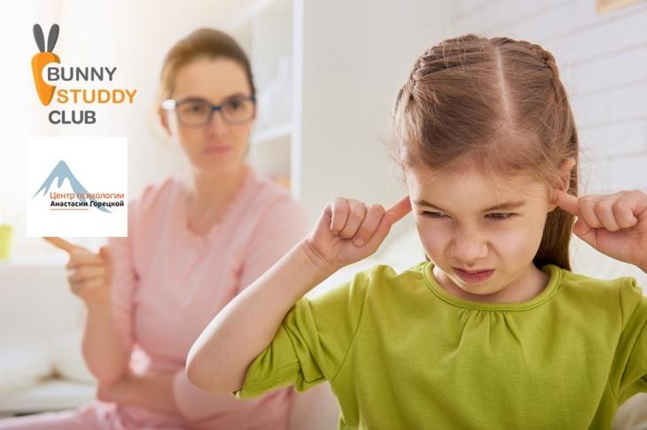 Как разговаривать с ребенком, чтобы быть услышанным