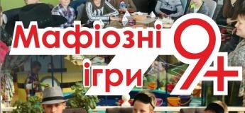 Мафіозні ігри 9+ в Izumrud