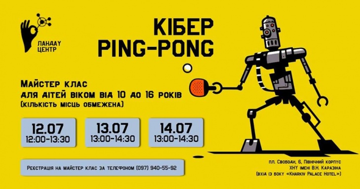 Майстер-клас «Кібер Ping-Pong»