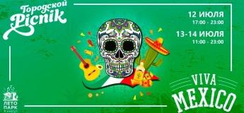 Городской пикник: Мексика
