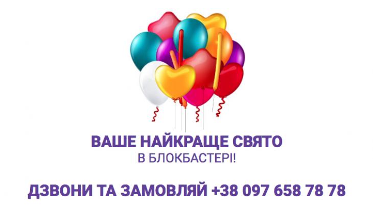 """Ульотний День народження в РЦ """"Блокбастер"""""""