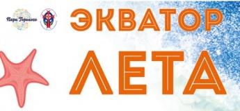 Фестиваль Экватор Лета и День Нептуна