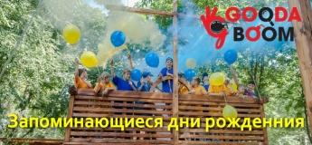 """День рождения с """"Гудабум"""""""