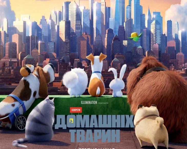 """Анімаційна стрічка """"Секрети домашніх тварин"""" 3D"""