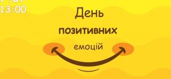 День позитивних емоцій «Треба створювати собі настрій»