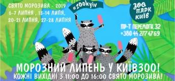 Морозний липень у КиївЗоо
