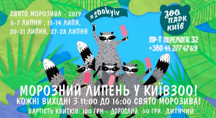 Морозный июль в Киевском зоопарке