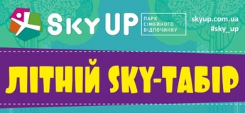 Літній SKY-Табір для дітей