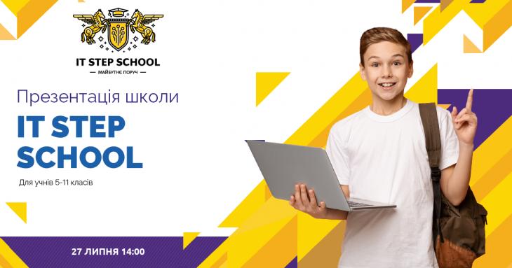 Презентація IT`s School!