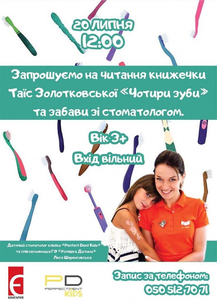 Читання книжки «Чотири зуби» Таїс Золотковської та забави з дитячим стоматологом