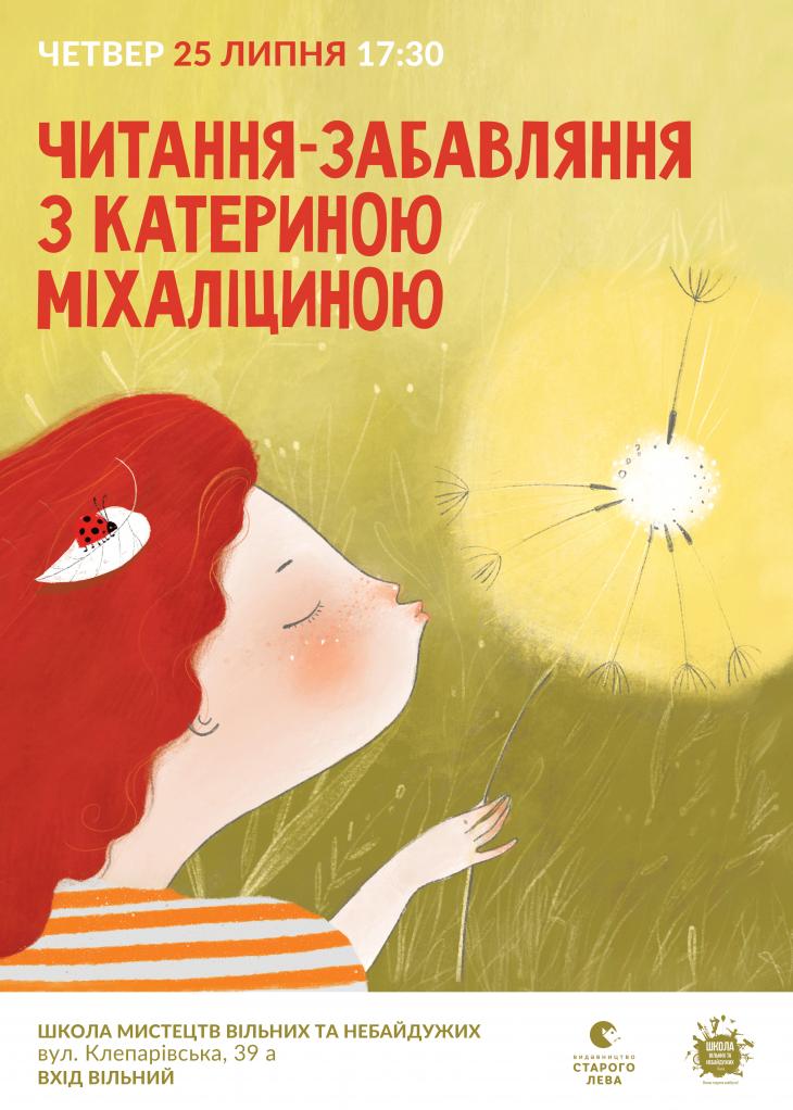 Читання-забавляння з Катериною Міхаліциною
