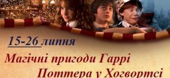 Магічні пригоди Гаррі Поттера у Хогвортсі