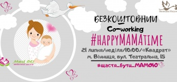 HappyMAMAtime - захід для молодих матусь та для тих, хто планує ними стати