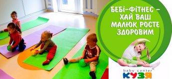 """Baby-fitness у дитячому центрі розвитку """"Кузя"""""""