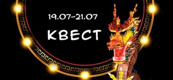 Квест-уикенд на территории Фестиваля Гигантских Китайских Фонарей