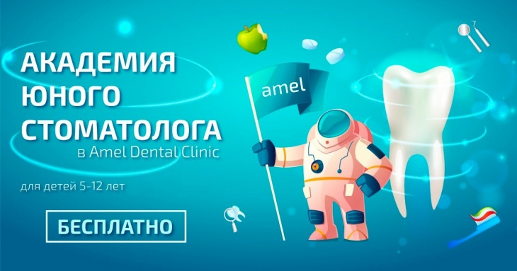 Академия Юного Стоматолога в Amel Dental Clinic